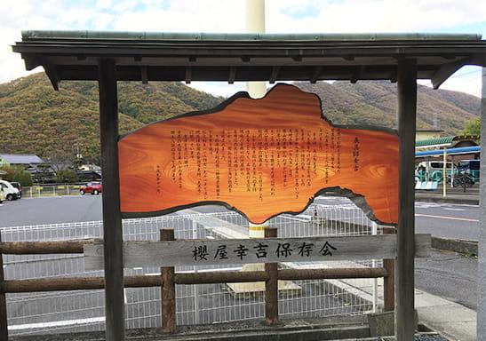 浮田幸吉記念碑
