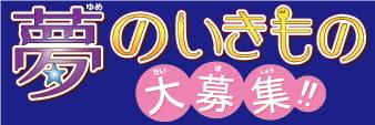 夢のいきもの大募集!!