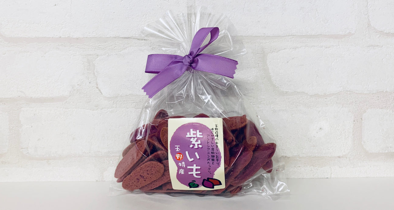 袋入りの紫芋クッキー