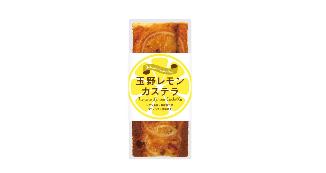 レモンスライスがたっぷりのって焼きあがったレモンカステラ