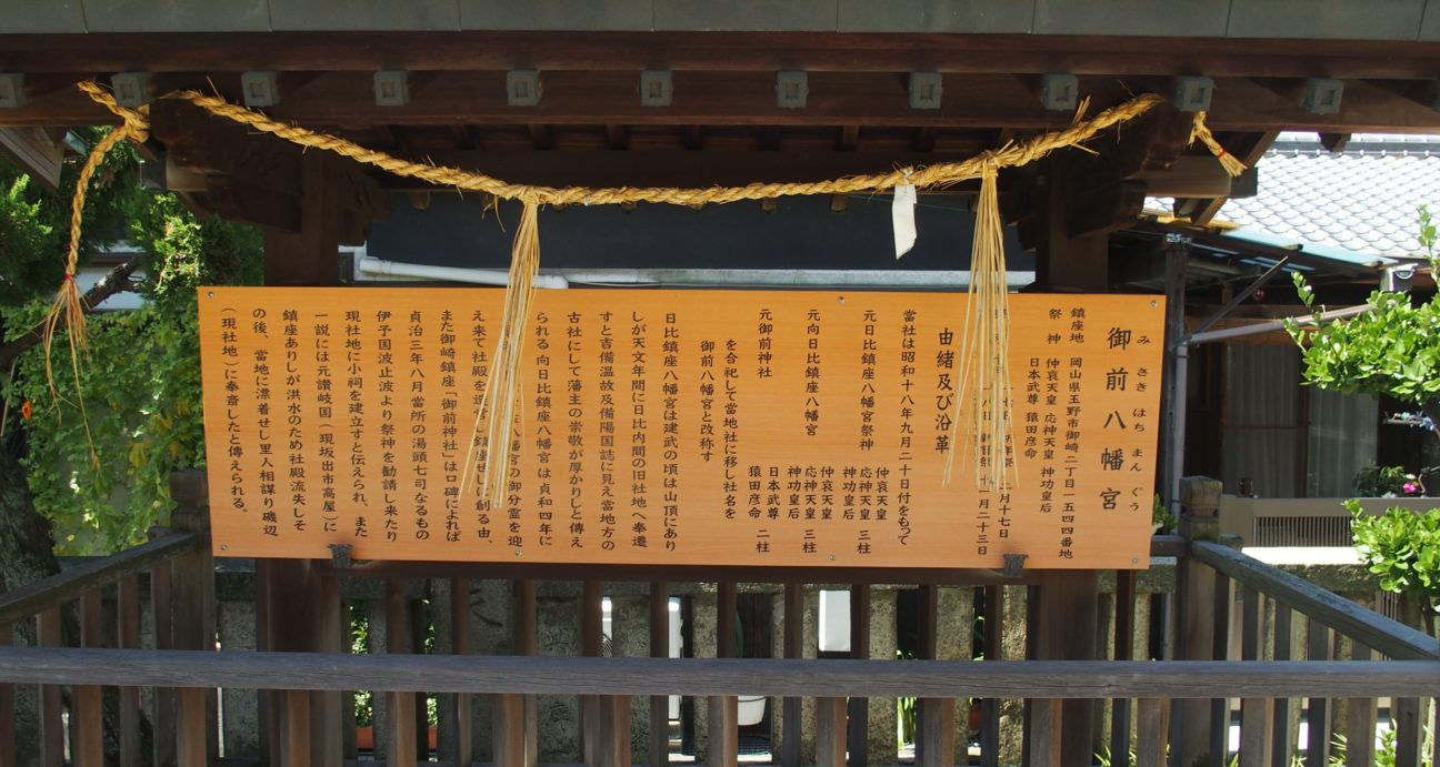 御崎八幡宮の由縁を書いた木の看板
