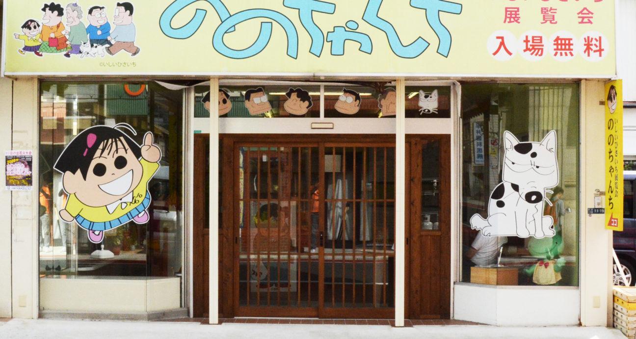 ののちゃんち博物館入口