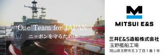 ニッポンを守るために 三井E&S造船株式会社