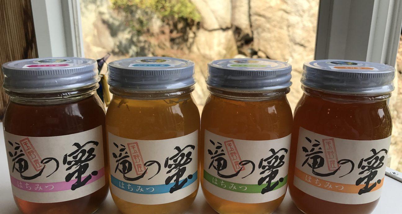 一の滝養蜂園のハチミツ