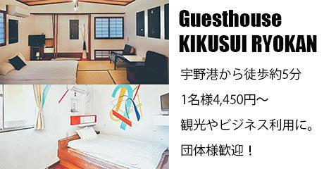 観光やビジネス利用に。団体様歓迎!菊水旅館
