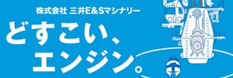 どすこい、エンジン。株式会社三井E&Sマシナリー