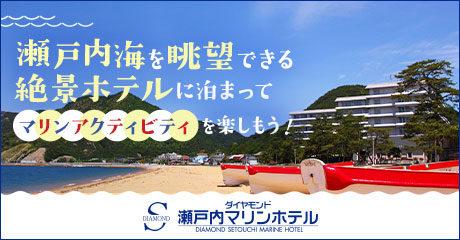 瀬戸内海を眺望できる絶景ホテルダイヤモンド瀬戸内マリンホテル