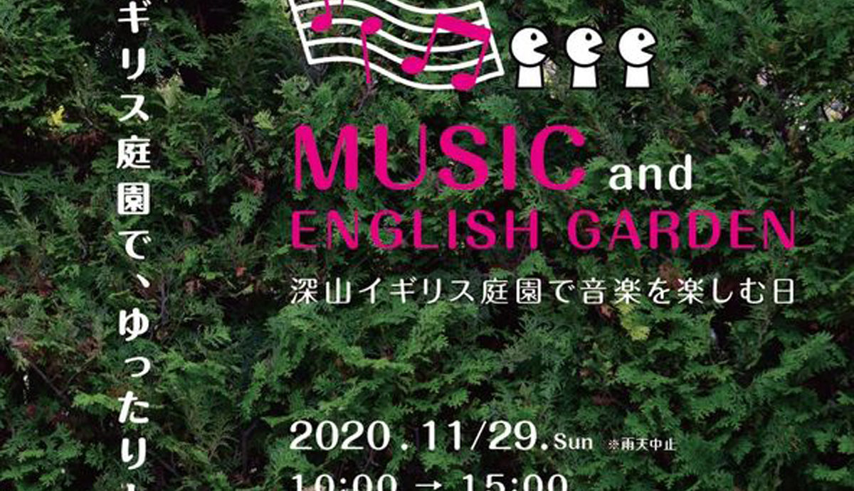 イギリス庭園イベント