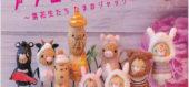 玉野観光案内所で開催する落花生アートのイベントチラシ