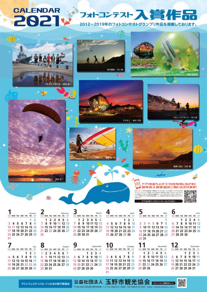 玉野市観光協会カレンダー2021