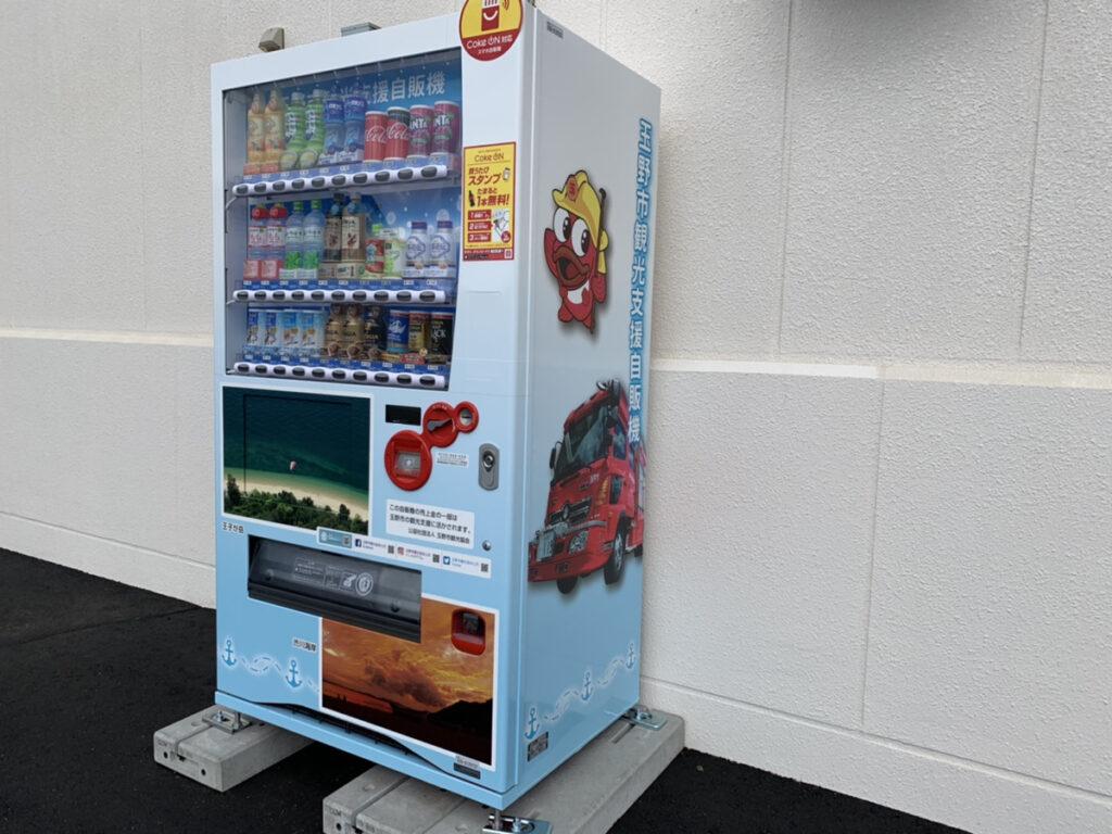 新設された玉野市消防本部庁舎外に設置した観光支援型自販機