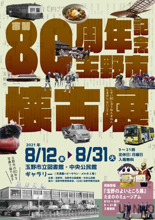 市制80周年懐古展チラシ